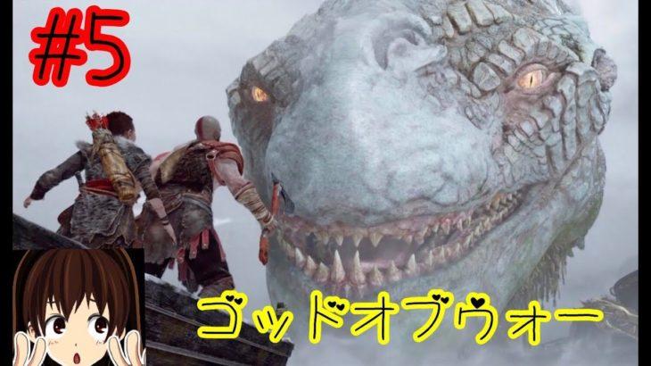 🔱女性ゲーム実況🔱#5 GOD OF WAR【ゴッド オブ ウォー】