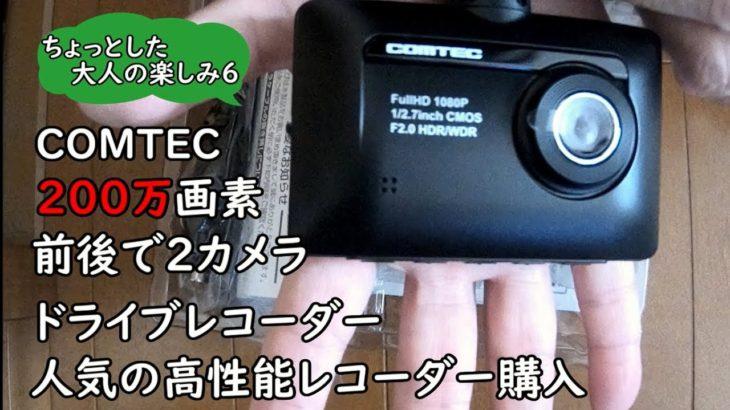 【商品レビュー】人気のコムテック製高性能ドライブレコーダーを購入した。【ちょっとした大人の楽しみ#6】