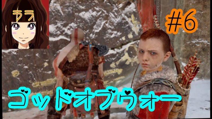 🔱女性ゲーム実況🔱#6 GOD OF WAR【ゴッド オブ ウォー】