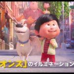 映画『ペット2』7月26日(金) 公開