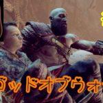🔱女性ゲーム実況🔱#8 GOD OF WAR【ゴッド オブ ウォー】