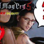 #8【アクション】俺はゲーム実況がしたい!!!デビルメイクライ5を一般人がプレイ【DMC5】