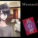 #8【Werewolf Game】最後の議論【デスゲーム 実況】