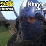 #9【完全日本語版】姉のクリア目指して「キングダムカム・デリバランス」実況【PS4版】