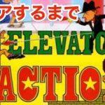 後編【アクション】クリアするまで再挑戦!エレベーターアクション AC版 ゲームアーカイブス レトロゲーム実況【こたば】