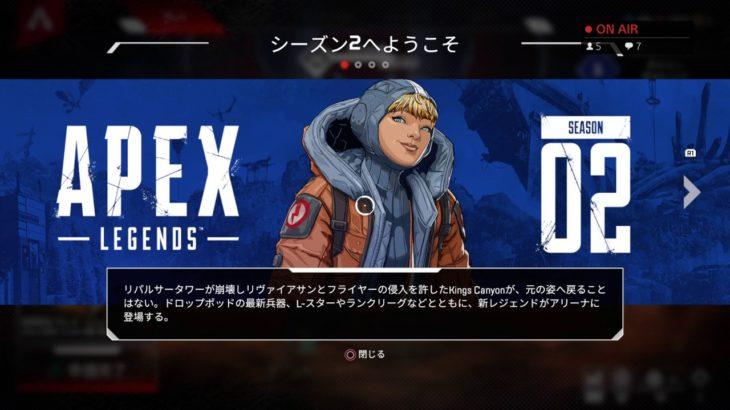 [APEX ]PS4  シーズン2 到来!エイペックス初心者の休日修行!♪ ゲーム実況 エイペックス レジェンズ