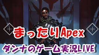 Apex 参加型 オッサンのFPS配信 ダンナのゲーム実況LIVE201907116