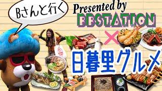 BBステーション日暮里店プレゼンツ アンジェラ佐藤の大食い食レポ