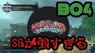 【BO4】勝手すぎるゲーム実況・まったりやってく#2 SGが強すぎる