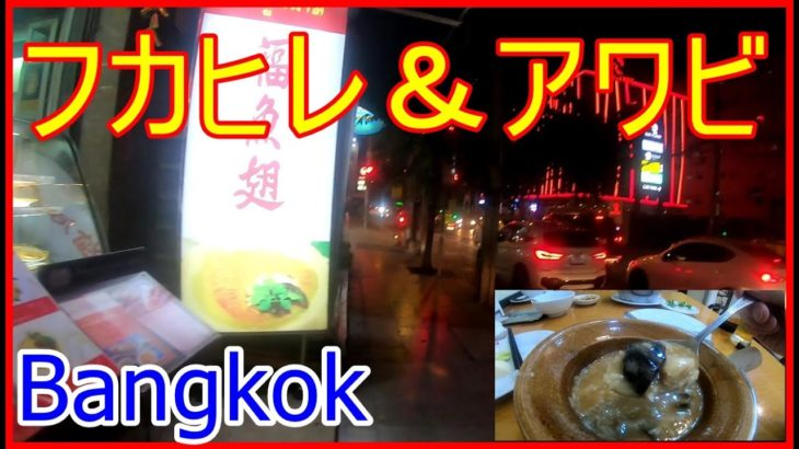 #バンコク #食レポ #一人旅 シーロム サラデンで美味しいお店 タニヤに行く前にパッポン近く  Bangkok