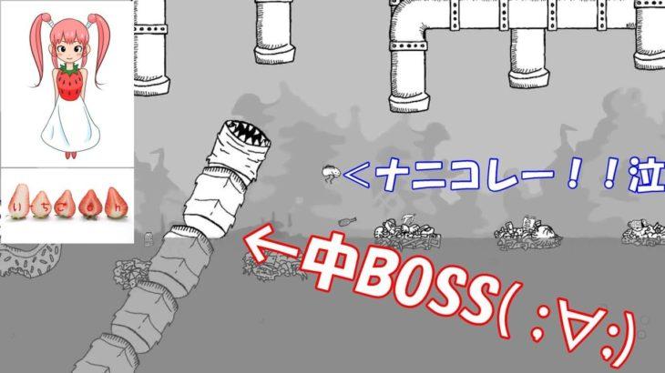いちごのゲーム実況~Bird Gut#2~