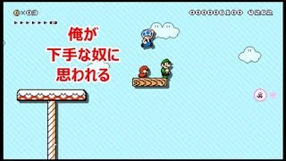 #C1 【マリオ】MASAのゲーム実況「スーパーマリオメーカー2」協力プレイも結局カオス
