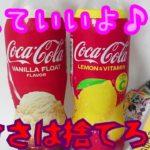 CocaCola 【ASMR】コカコーラ~甘えていいよ♪甘さは捨てろ!!~【食レポ】