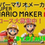 【DJ M!KA-Lのゲーム実況】スーパーマリオメーカー2生配信 第23回目 コースID大募集!!