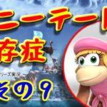 【DKTF】ポニーテール依存症のおじさん達 その9【ゲーム実況】
