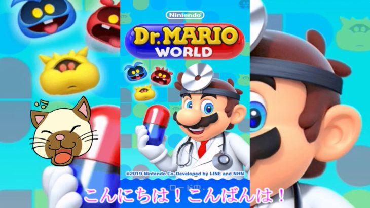 【ゲーム実況】Dr  Mario Worldアプリ ドクターキノピオのレッスン