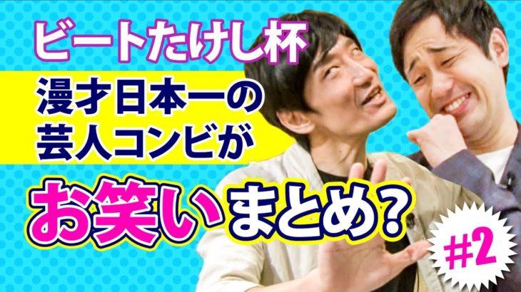 ビートたけし杯 漫才日本一の芸人コンビがお笑いまとめ? Foreigner tries to explain comedy to Japanese Comedians!