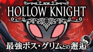 【夏のホラー特集】HOLLOW KNIGHT:最強裏ボス「グリム」に逢いに征く【ホロウナイト】
