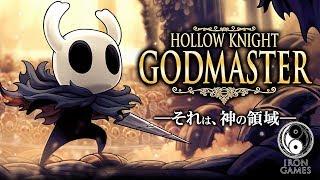 【夏のホラー特集】HOLLOW KNIGHT:「神の家」Godmaster DLC!究極のボスラッシュへの挑戦【ホロウナイト】