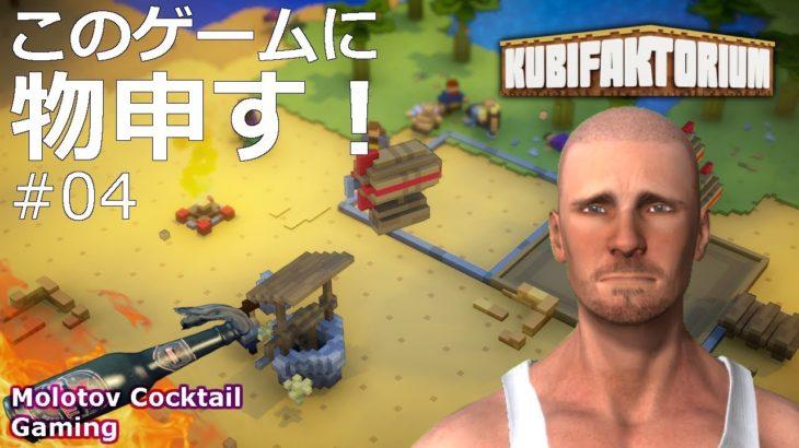ここまでプレイしてみての感想 Kubifaktorium #04 ゲーム実況プレイ 日本語 PC Steam コロニーシミュレーション [Molotov Cocktail Gaming]