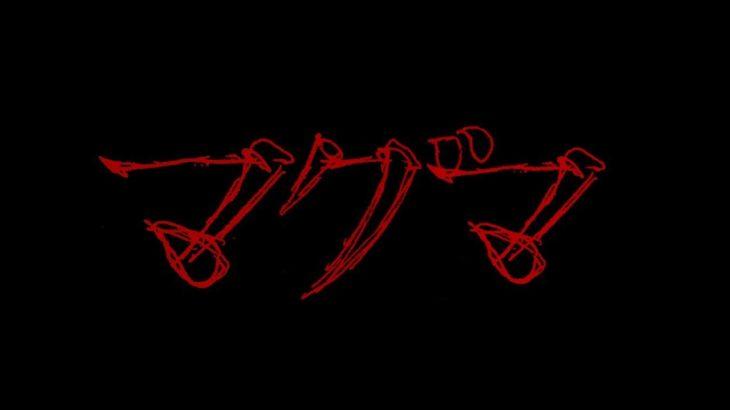 お笑い工房LUDO 6月ライブ「マグマ」Vol.2 OP