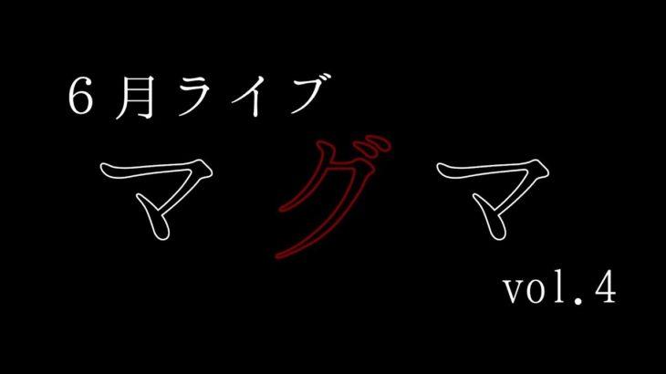 お笑い工房LUDO 6月ライブ「マグマ」vol.4