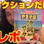 【沖縄ゴーヤMAX】リアクションだけで食レポできるか検証!【ペヤング】
