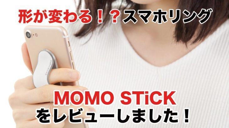 形が変わるスマホリング『MOMO STiCK』とは?【商品レビュー】