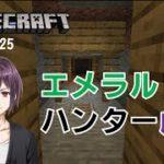 【Minecraft】#25 エメラルドを得るために【ゲーム実況】