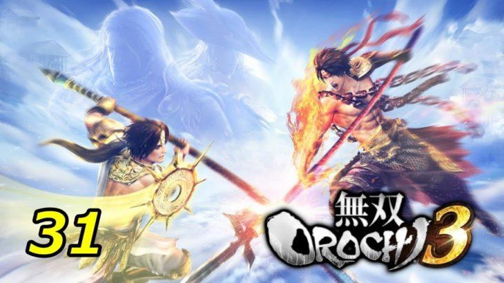 チサトのゲーム実況!無双OROCHI3 <31>