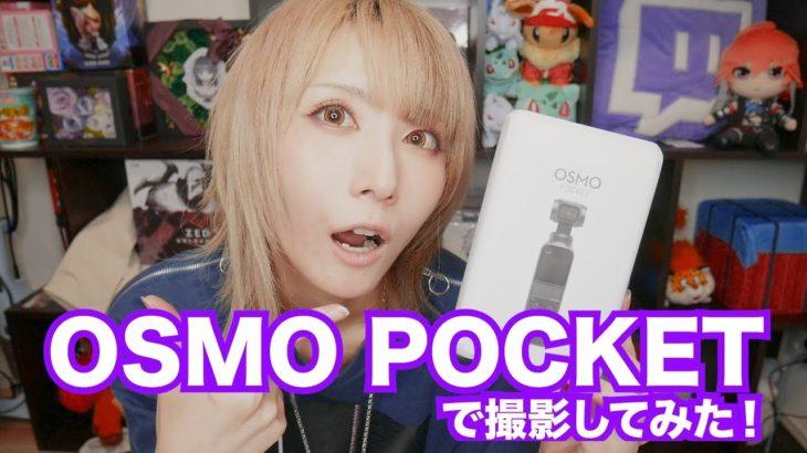 【新商品レビュー】OSMO POCKETで撮影してみた!