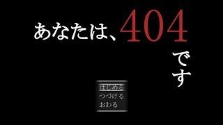 【初ゲーム実況!】ボカロPがホラゲやってみた!【あなたは、404です】