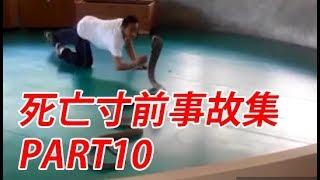 【閲覧注意】 危険な死亡寸前事故 ハプニング動画集 PART10!【衝撃映像】