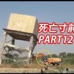 【閲覧注意】 危険な死亡寸前事故 ハプニング動画集 PART12!【衝撃映像】