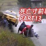 【閲覧注意】危険な死亡寸前事故 動画集 PART13!【衝撃映像】
