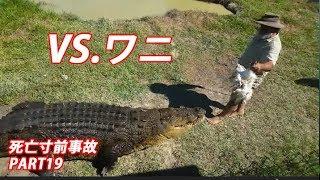 【閲覧注意】 危険な死亡寸前事故 ハプニング動画集 PART19!【衝撃映像】