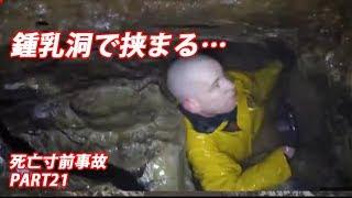 【閲覧注意】 危険な死亡寸前事故 ハプニング動画集 PART21!【衝撃映像】