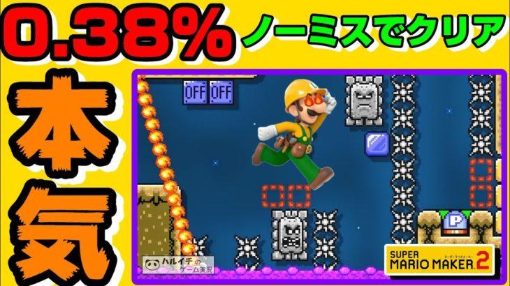ゲーム実況者の本気見せるわ PART2【Hot Sponge クリア率0.38%ノーミス縛り】【スーパーマリオメーカー2】【SUPER MARIO MAKER 2 】