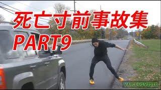 【閲覧注意】 危険な死亡寸前事ハプニング集 PART9!【衝撃映像】