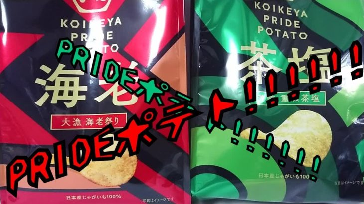 POTATO PRIDEポテト!!!!!!【食レポ】