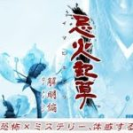 【PS3ノベルホラー】忌火起草 -解明編ー ♯1