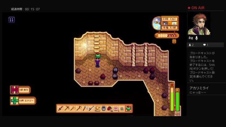PS4 スタデューバレーほのぼの癒しゲーム#20!空白ゲーム実況。