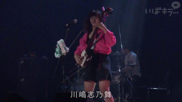 お笑い芸人が音楽フェス【いばキラニュース】R1.7.17