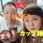 【辛い食レポ】激辛・辛(シン) REDを食べたよ!