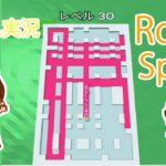 ★ゲーム実況Roller Splat!~サックサクでクリア! ~★