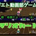 [ゲーム実況]SFCスーパーマリオカート②
