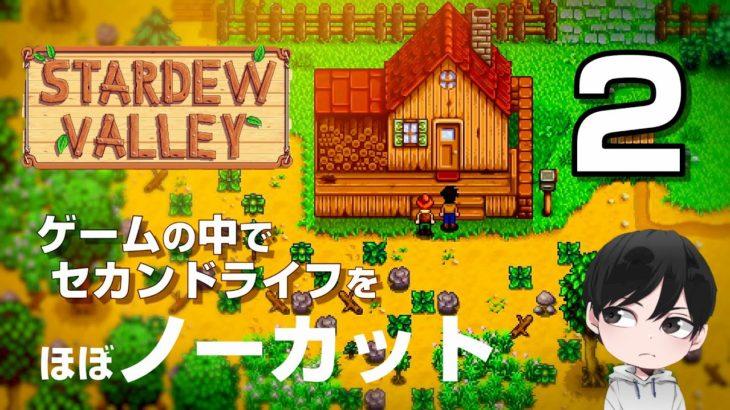 「Stardew Valley(スターデューバレー)」♯2 ゲームの中で、ほのぼのとしたセカンドライフを【ゲーム実況】