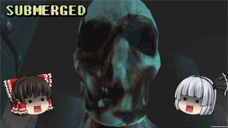 【Submerged】潜水艦からの脱出【ホラーゲーム】【ゆっくり実況】