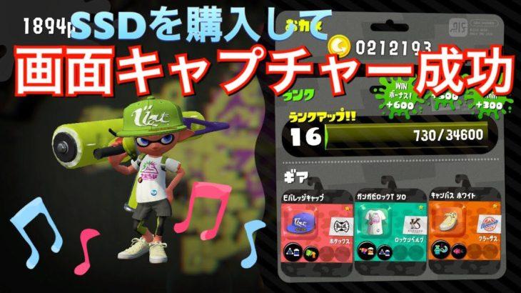 Switchをキャプチャー成功!スプラトゥーン2 ゲーム実況 ひかりin埼玉