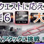 【ゲーム実況】湾岸6 阪神高速環状のTAに挑戦!